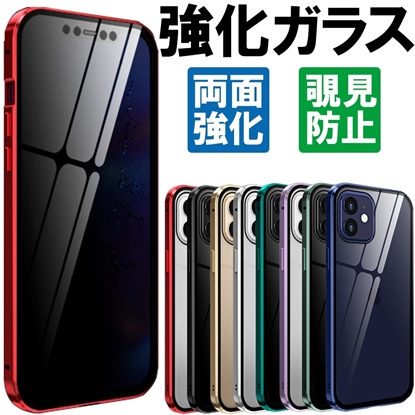 iPhone 全機種対応 iPhone 12 Pro Max iPhone 12 mini  ケース 覗見防止 両面ガラス 強化ガラス iPhone 6 6s 6plus 6splus 7 8 7plus 8plus x xs xr xsmax 11 Pro Max se2020 の画像