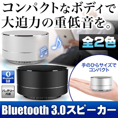 Bluetooth3.0 スピーカー A10 3W コンパクト 2色選択 重低音 高感度マイク 送料無料 の画像